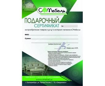 Подарочный сертификат СМебель на 3000 рублей
